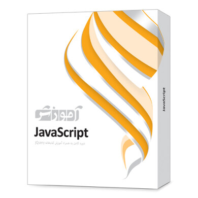 نرم افزار آموزش JavaScript JavaScript training software