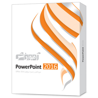 نرم افزار آموزش PowerPoint 2016 PowerPoint 2016 training software