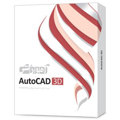 نرم افزار آموزش AutoCAD 3D AutoCAD 3D training software