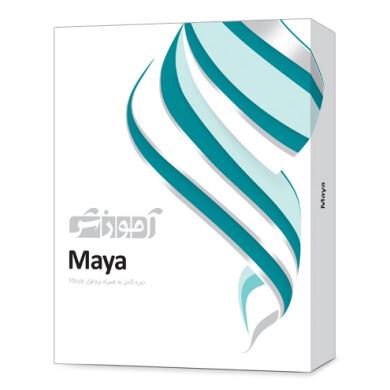 نرم افزار آموزش Maya Maya training software