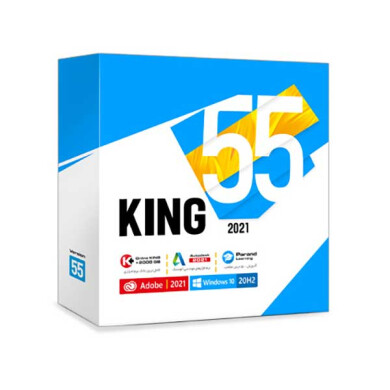 مجموعه های نرم افزاری KING 55 KING 55 software packages