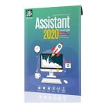 مجموعه نرم افزارهای کاربردی هوشمند ۲۰۲۰ Assistant 2020 Smart