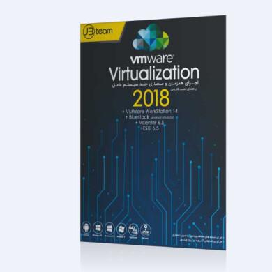 نرم افزار مجازی ساز JB Virtualization 2018 JB Virtualization 2018 virtualization software