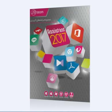مجموعه نرم افزار کاربردی JB Assistant 2017 JB Assistant 2017