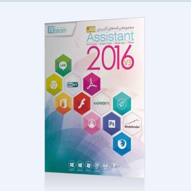 مجموعه نرم افزارهای JB Assistant 2016 v3 JB Assistant 2016 v3 software suite