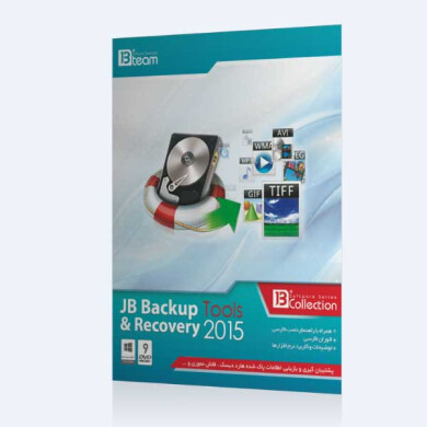 مجموعه نرم افزار های JB Backup & Recovery Tools 2015 JB Backup & Recovery Tools 2015 software suite