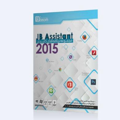مجموعه نرم افزار های JB Assistant 2015 v2 JB Assistant 2015 v2 software suite
