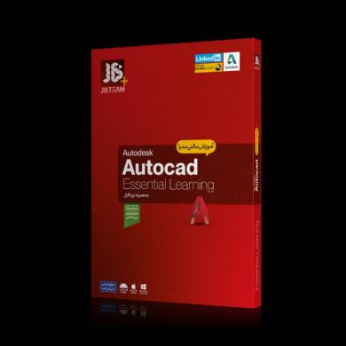 نرم افزار آموزشی AutocAD AutocAD training