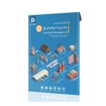 مجموعه نرم افزار مهندسی مدیریت و صنایع Management and industry engineering software suite