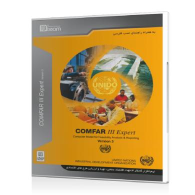 نرم افزار کامفار ۳.۳ Kamfar 3.3 software