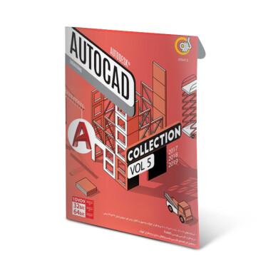 نرم افزار AUTOCAD  نشر گردو Autocad software