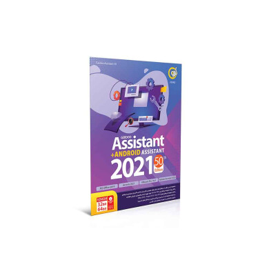 نرم افزار Assistant 2021 50th Edition + Android Assistant Assistant 2021 50th Edition + Android Assistant software