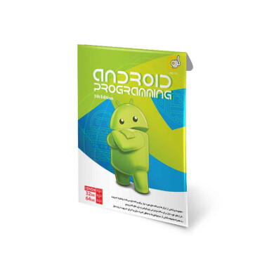 نرم افزار Android Programming 5th Edition Android Programming 5th Edition software