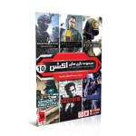 بازیAction Games Collection Vol.10 Action Games Collection Vol.10
