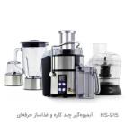 آبمیوه گیر چند کاره و غذاساز حرفه ای NS-915 Multifunction juicer and professional food processor NS-915